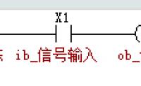 汇川小型PLC梯形图编程教程(十):输入输出继电器X和Y元件及常开常闭触点介绍