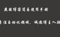 燕骏博客简易版应用手册